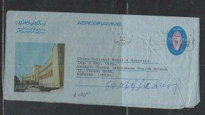KUWAIT COVER (P2502B) 1976 SHEIKH 25F AEROGRAM, BUILDING #2 TO  CHINA