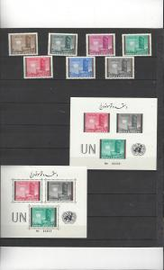 Afghanistan 532-8a, SS P & I, MNH  16th Anniversary of the United Nations