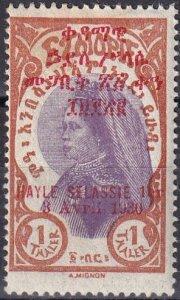 Ethiopia #187 F-VF Unused  CV $5.00 (Z6136)