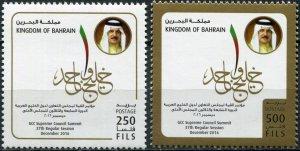 Bahrain 2016. 37th Summit of the GCC 2016, Manama (MNH OG) Set of 2 stamps