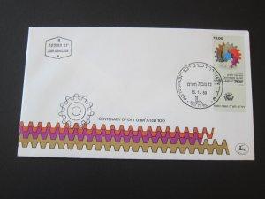Israel 1980 Sc 744 FDC