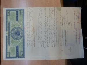 Burma KGV 8A Revenue Document Hanthawaddy 1936 (6bei)