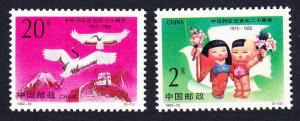 China Birds China-Japan Relations 2v SG#3816-3817 MI#2445-2446 SC#2412-2413