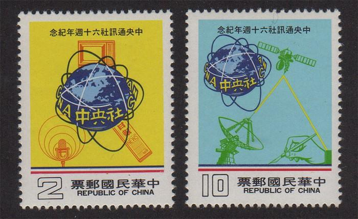 Taiwan Stamp Sc 2405-2406 Central News MNH