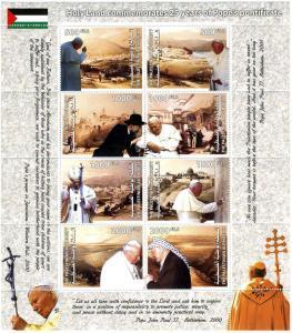 POPE JOHN PAUL II Jerusalem Sheet Perforated Mint NH