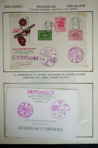 China PRC Lot of 25 First Day Stamp Covers FDC