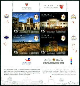 HERRICKSTAMP NEW ISSUES BAHRAIN Sc.# 739 20 Years Governorates Sheetlet