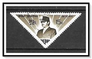 Nepal #279 King Birendra Used