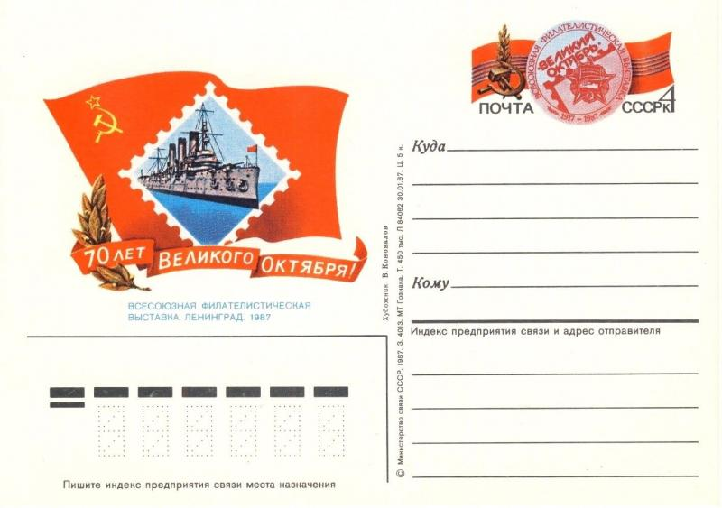 URSS Soviet Union 1987 4kp P. CARD GREAT OCTOBER 70Yr EXHIBITION Mi.PSO169