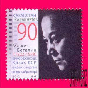 KAZAKHSTAN 2012 Famous People Movie Cinema Film Director Mezhit Begalin 1v Mi751