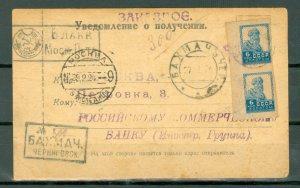 RUSSIA #56 IMP. PAIR on 1924 RARE AIR CARD...