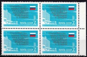 Soviet Union. 1991. Quart 6306. First President Yeltsin. MNH.