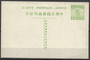 1915 CHINA PSC POSTAL CARD JUNK 1c MINT