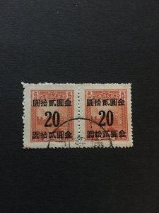 China stamp block, GOLDEN YUN overprint, used, Genuine, RARE, List 1105