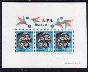 JAPAN NIPPON GIAPPONE JAPON 1972 NEW YEAR 1973 ART WORK BLOCK SHEET BLOCCO FO...