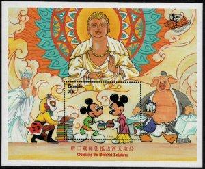 Gambia #1865a MNH S/Sheet - Disney - Mickey - Happy Birthday Overprint