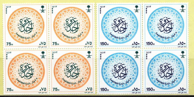 SAUDI ARABIA 1992   Set  IN BLOCK OF 4 MINT NH BATTLE OF UHED BETWEEN MECCA MED