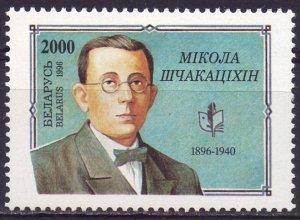 Belarus. 1996. 196. Art historian. MNH.