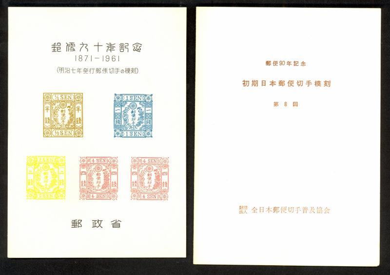 JAPAN 1961 90th Anniversary of Postage Stamp Souvenir Sheet in Folder VF