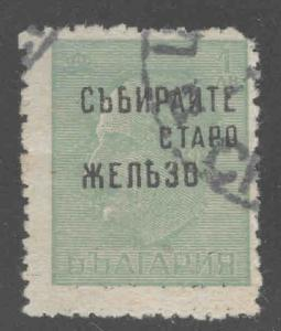 Bulgaria Scott 455 Used