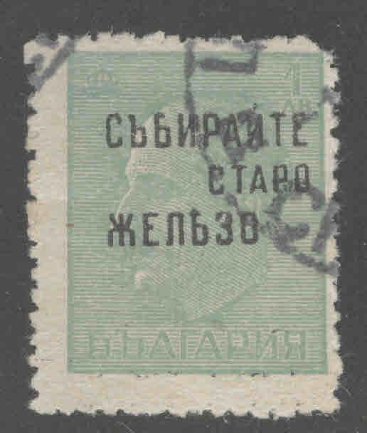 Bulgaria Scott 455 Used