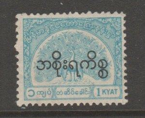 Burma telegraph fiscal Revenue stamp 5-21-20-69-  mint  - mnh nice