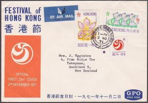 HONG KONG 1971 Festival set on FDC to New Zealand - Kowloon cds..............211