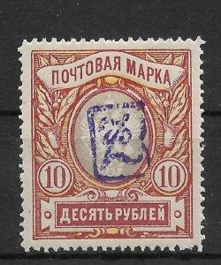 1919 Russia Armenia Civil War 10 Rub, Type-1,Violet Overprint,VF MLH*, (LTSK)