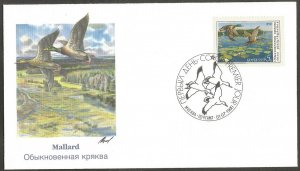CCCP,RUSSIA DUCK STAMP.1990 MALLARD 5k STAMP.FIRST DAY OF ISSUE COVER