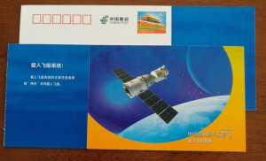 Shenzhou series manned spacecraft,CN 13 space dream manned space flight PSC