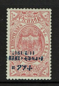 Ethiopia SC# 109, inverted ovpt, Mint Hinged, Hinge Remnant - S13468