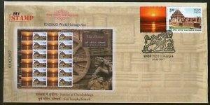 India 2017 Sun Temple Konark Religion Hindu Mythology My Stamp Sp. Cover # 18480