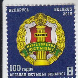 2019 Belarus Justice Authorities  (Scott 1130) MNH