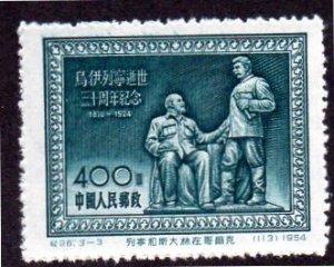 PRC 222 MH SCV $2.00 BIN $1.25 ART