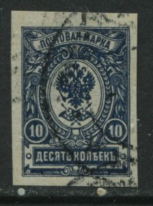 Russia 1917 10 kopecks used