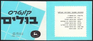 Israel 280a,282a, Complete Booklet with 3 panes of 6, MNH. Town Emblems,1966