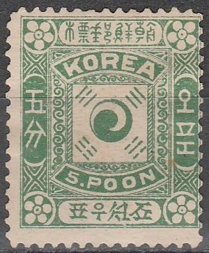 Korea #6  Unused CV $27.50   (A14205)