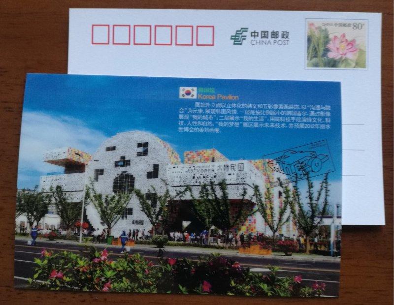 Korea Pavilion Architecture,CN10 Expo 2010 Shanghai World Exposition PSC