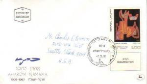 Israel, First Day Cover, Art