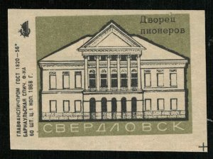 Matchbox Label Stamp, 1968, 1 kop (ST-21)