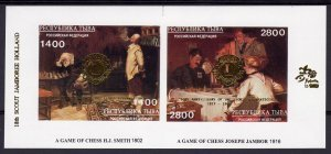 Tuva 1996 CHESS Paintings Gold Ovpt. LIONS CLUB Sheet Imperforated Mint (NH)