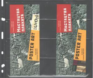 BELARUS 2003 EUROPE CEPT- POSTER ART Bklt #468a-469a, MNH;