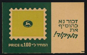 Israel 389f Booklet MNH Crests