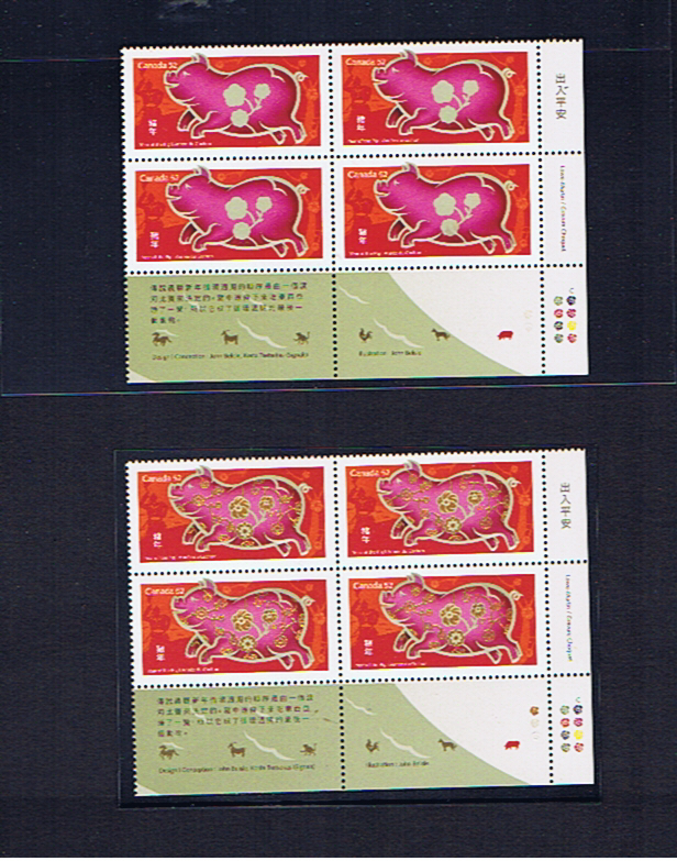 CANADA 2007 YEAR OF THE PIG  FOIL STAMPING OMITTED