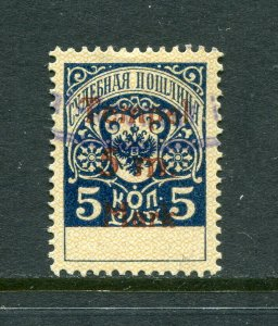 x372-ESTONIA 1918 Provisional Government Court Fee Brown Surcharge REVENUE Stamp