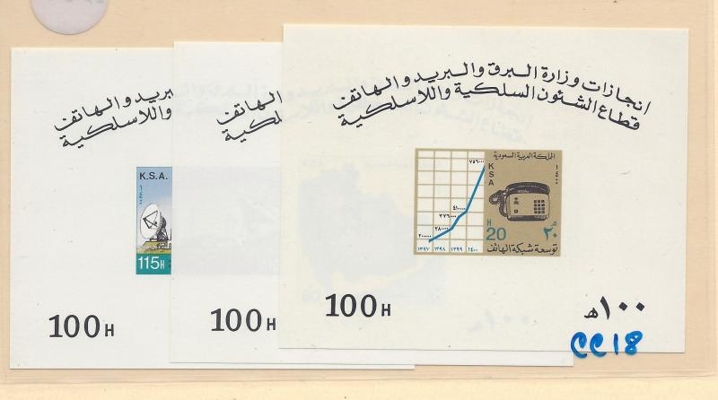 Saudi Arabia,811-13,Post & Telecom Three Imperf S/S,**MNH**