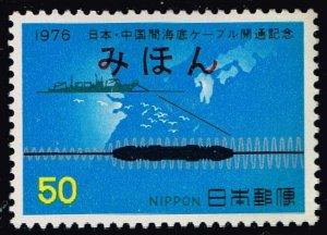 JAPAN STAMP 1976 Opening of Sino-Japanese Cable MNH/OG STAMP SPECIMEN OPVT
