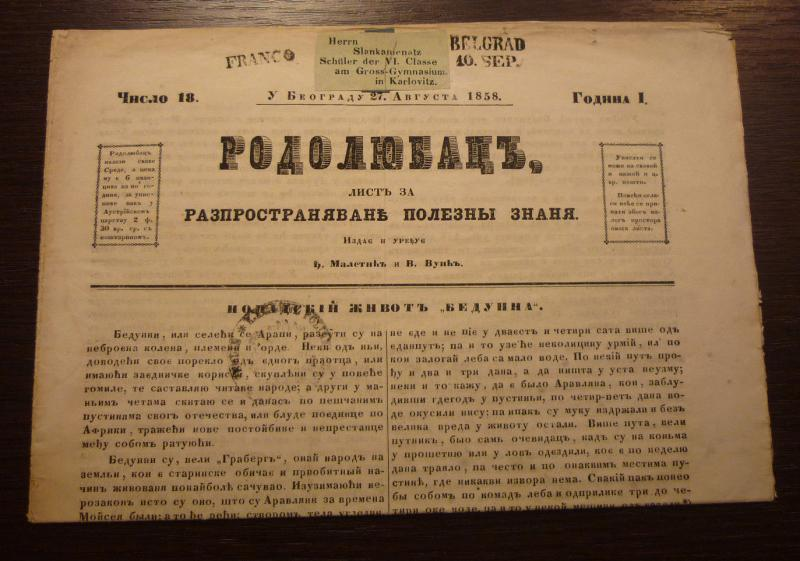 1858 AUSTRIA-SERBIA (AUSTRIAN POST OFFICE AT BELGRADE)-NEWSPAPERS SENT BY POST