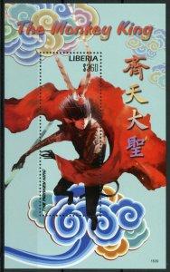 Liberia Chinese Mythology Stamps 2016 MNH Monkey King Sun Wukong 1v S/S II