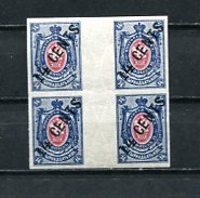 Russia Offices in China 1917 Sc 56a  14kop Imperf Gutter block of 4 MNH  7699